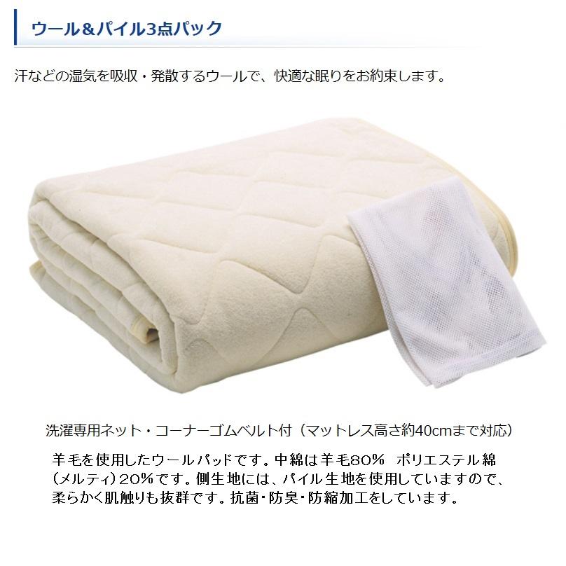 【日本製】ドリームベッドシングルサイズ ウール&パイルパッド3点パック(シーツ×2+ベッドパッド×1)マチサイズは基本30cm別途料金で、36cm、45cmもできます!シーツのカラーも7色対応送料無料(北海道・沖縄・離島は別途見積もり)