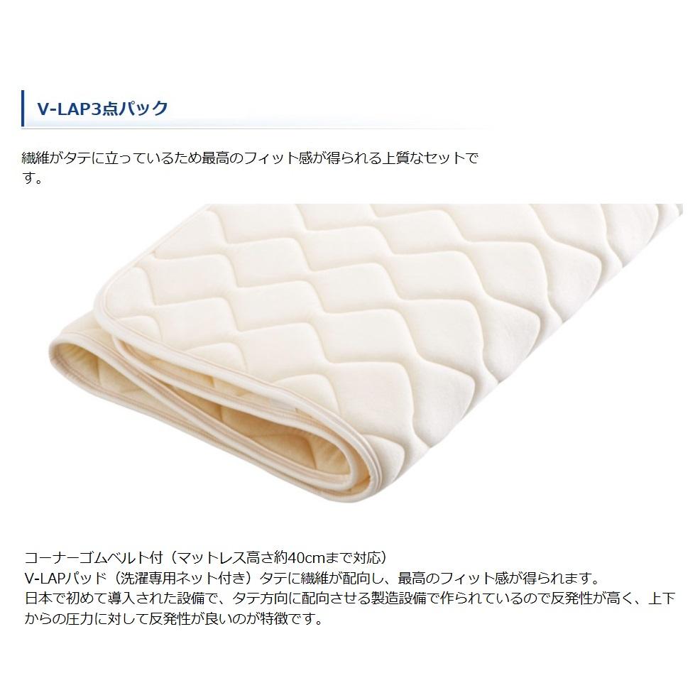 【日本製】ドリームベッドダブルサイズ V-LAPパッド3点パック(シーツ×2+ベッドパッド×1)マチサイズは基本30cm別途料金で、36cm、45cmもできます!シーツのカラーも7色対応送料無料(北海道・沖縄・離島は別途見積もり)