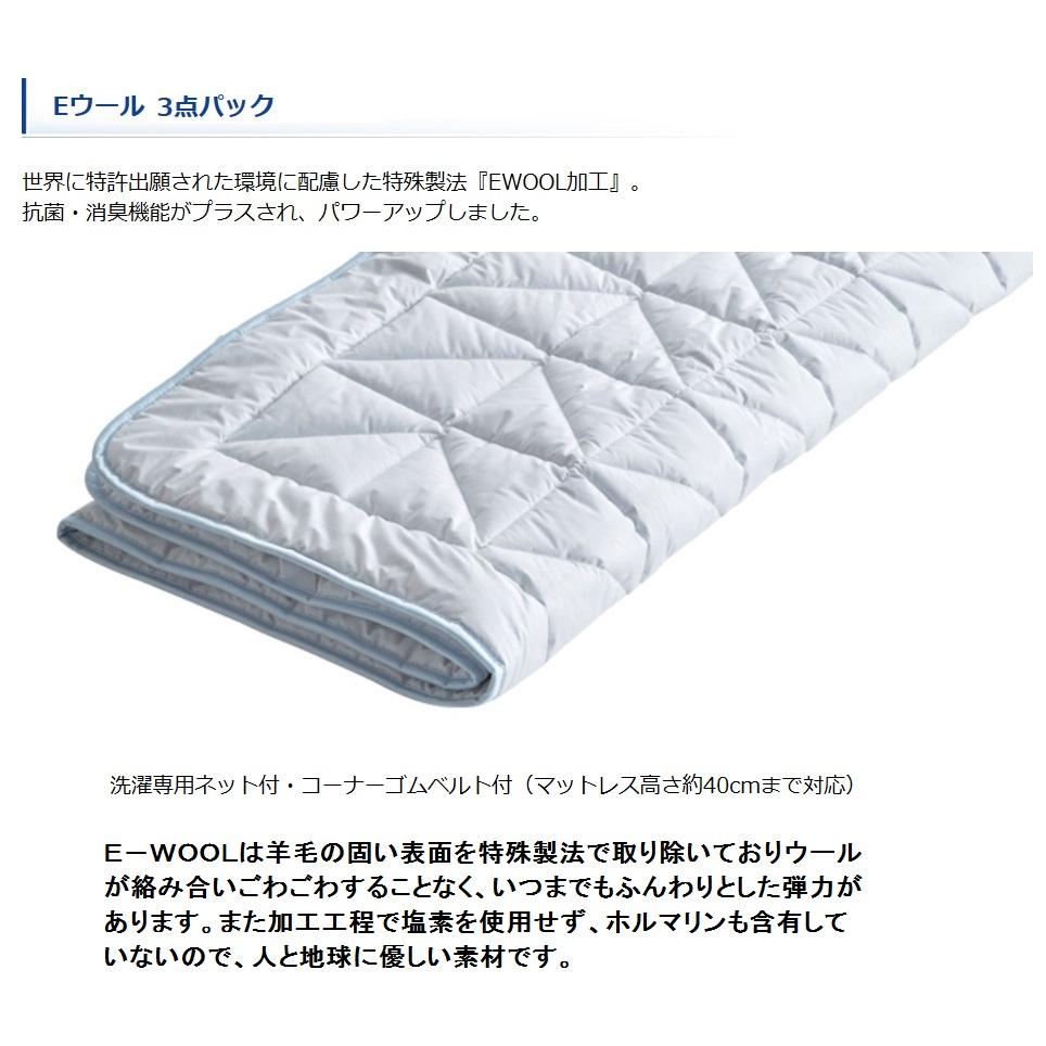 【日本製】ドリームベッドワイドダブルサイズ E-WOOLパッド3点パック(シーツ×2+ベッドパッド×1)マチサイズは基本30cm別途料金で、36cm、45cmもできます!シーツのカラーも7色対応送料無料(北海道・沖縄・離島は別途見積もり)