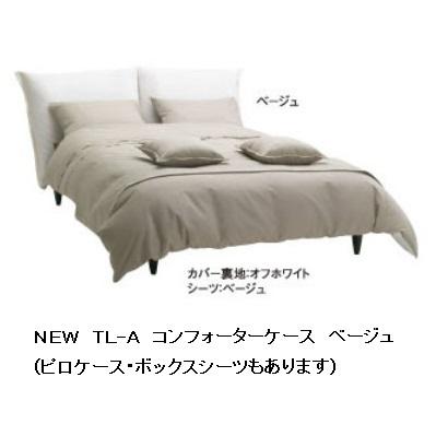 【国産品】ベッドメーキング New TL-Aボックスシーツ組成:綿100%カラー:ベージュ/グレー送料無料(北海道・沖縄・離島は除きます)