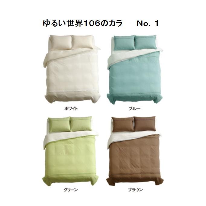 【国産品】ベッドメーキング ゆるい世界106コンフォーターケース Sサイズ組成:綿100%カラー:8色対応4サイズ対応送料無料(北海道・沖縄・離島は除きます)