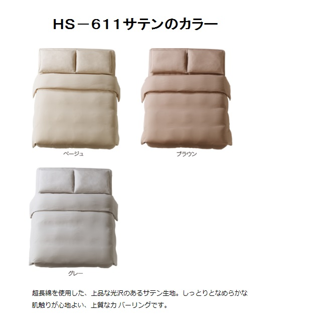 【国産品】ベッドメーキング ホテルスタイル HS-611コンフォーターケース Sサイズ組成:綿100%(サテン生地)カラー:3色対応4サイズ対応送料無料(北海道・沖縄・離島は除きます)
