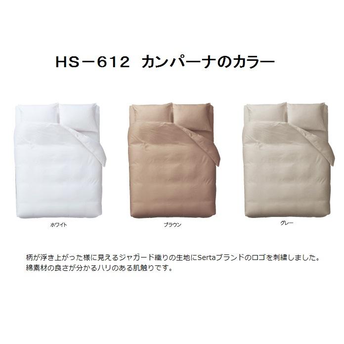 【国産品】ベッドメーキング ホテルスタイル HS-612 カンパーナコンフォーターケース Sサイズ組成:綿100%(サテン生地)カラー:3色対応(生地によって価格が変わります)4サイズ対応送料無料(北海道・沖縄・離島は除きます)
