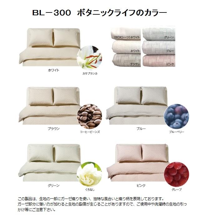 【国産品】ベッドメーキング BL-300 ボタニックライフコンフォーターケース Sサイズ組成:綿100%(その内オーガニックコットン22%)カラー:5色対応4サイズ対応送料無料(北海道・沖縄・離島は除きます)