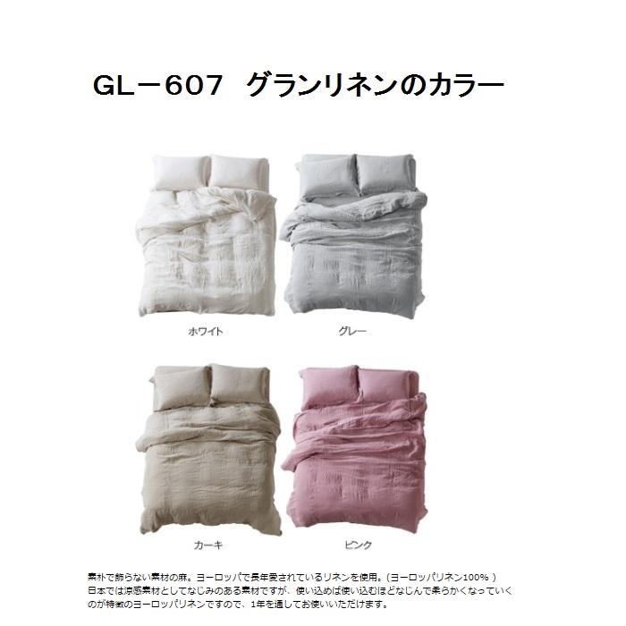 【国産品】ベッドメーキング GL-607 グランリネンコンフォーターケース Sサイズ組成:麻100%カラー:4色対応4サイズ対応送料無料(北海道・沖縄・離島は除きます)