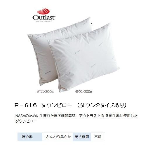 ドリームベッド製 P-916 ダウンピロー(枕)中綿重量200g(300gもあり)詰物:ダウン85%・フェザー15%ふんわり柔らか送料無料(北海道・沖縄・離島は除きます)