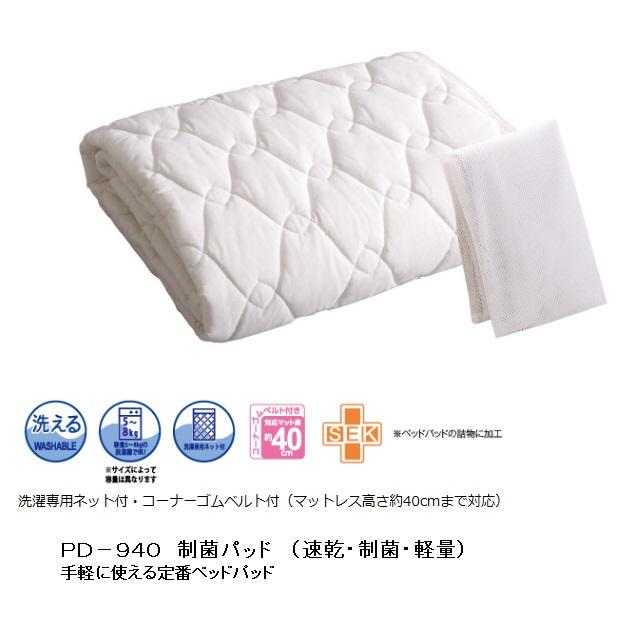 ドリームベッド製 ベッドパッド PD-940ロングサイズ215cm(210cmもあり)7サイズ対応側生地:綿35%/ポリエステル65%中綿:ポリエステル100%(制菌加工)コーナーゴムベルト付送料無料(北海道・沖縄・離島は除きます)