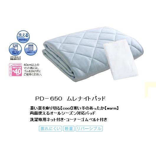 ドリームベッド製 ベッドパッド PD-650ムレナイトパッドPSサイズ(7サイズ対応)[夏面]ポリエステル55%・綿45%[冬面]グランド部:光電子®混パイル生地コーナーゴムベルト付送料無料(北海道・沖縄・離島は除きます)