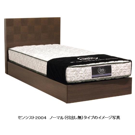 ドリームベッド センシスト2004 キャビネットタイプ ワイドダブル(Q1)ベッドノーマルタイプ(引出し無)ウォールナット色LEDライト・1口コンセント付床面:布張りボトム高22cm(29cmもあり)マット別