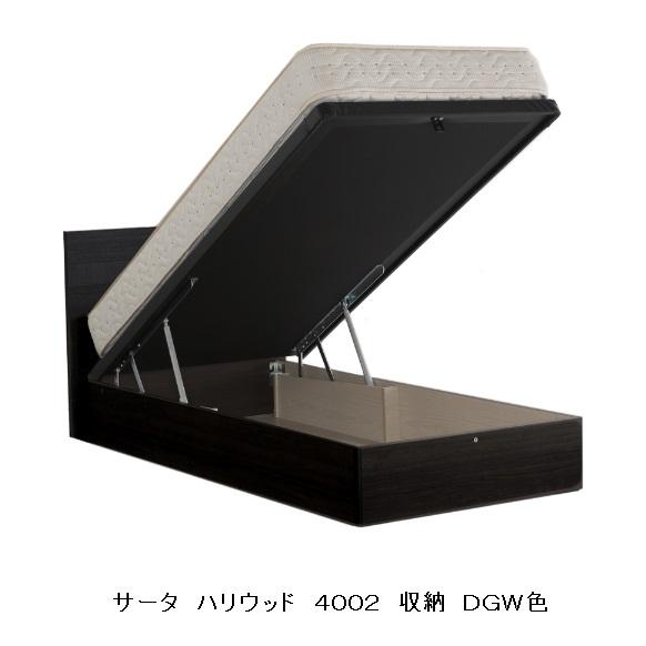 シングルベッド サータ ハリウッド 4002 リフトアップ収納タイプ2色対応(DGW/SA)4サイズ対応(S/SD/D/Q1)送料無料(北海道、沖縄、離島は除きます)