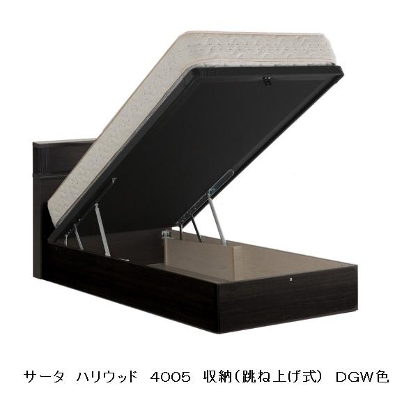 シングルベッド サータ ハリウッド 4005 リフトアップ収納タイプダークグレーウォールナット色(DGW)4サイズ対応(S/SD/D/Q1)ライト・コンセント付マット別送料無料(北海道、沖縄、離島は除きます)