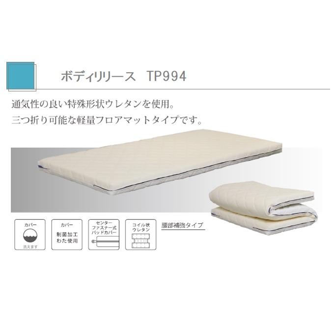 ドリームベッド ボディリリース TP994 3サイズあり特殊形状コイルウレタン使用カバー洗濯可能送料無料(北海道・沖縄・離島は除きます)
