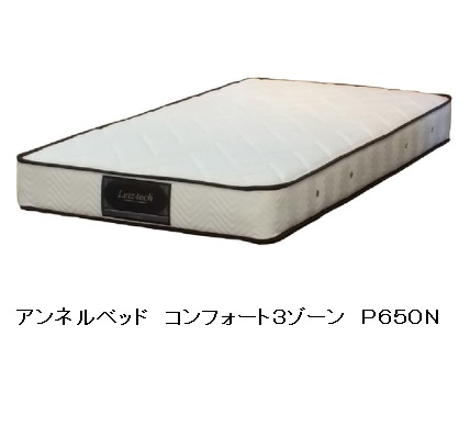 アンネルベッド シングルマットコンフォート3ゾーンHA(ハード) P650Nハニカムポケットコイル使用・交互配列硬さが選べるセレクトタイプ(HA/SO) 送料無料(沖縄・北海道・離島を除く)玄関前配送