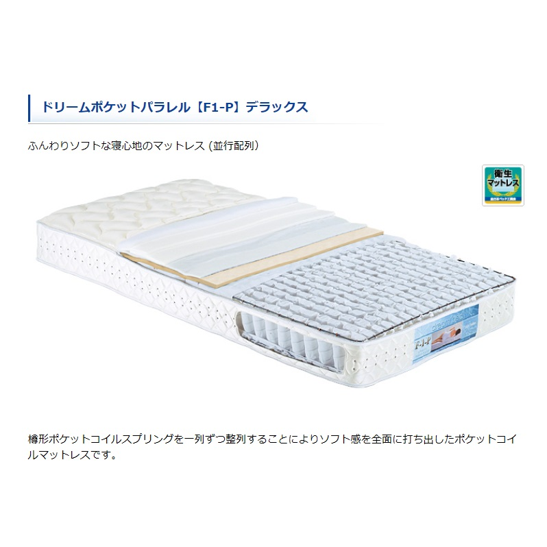 【国産品】パーソナルシングルマットレスドリーム228 F1-P DX205cmロングサイズ(213cmロングサイズもあり)平行配列の樽形ポケットコイル送料無料(北海道・沖縄・離島は除きます)