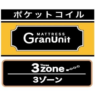 Granz(グランツ)国産セミダブルマット グランユニット 3ゾーン 25cm厚ポケットコイル:並行配列コイル数:660個選べる2カラー防ダニ抗菌防臭わた採用