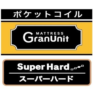 Granz(グランツ)国産クイーンマット2枚組 グランユニット スーパーハード 25cm厚ポケットコイル:交互配列コイル数:504×2個選べる2カラー防ダニ抗菌防臭わた採用