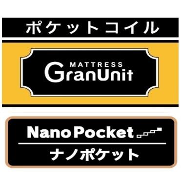 Granz(グランツ)国産セミダブルマット グランユニット ナノポケット25cm厚ポケットコイル:並行配列コイル数:1470個選べる2カラー防ダニ抗菌防臭わた採用