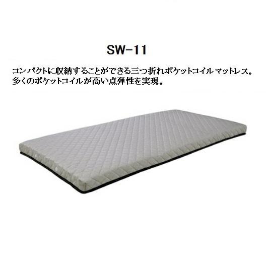 高級ポケットコイル薄型シングルマット SLEEPWELL スリープウェルSW-11コイル数450個・マット厚11cmチェストベッド・2段ベッドにオススメ三つ折も可能送料無料(玄関前まで)北海道・沖縄・離島は除く要在庫確認