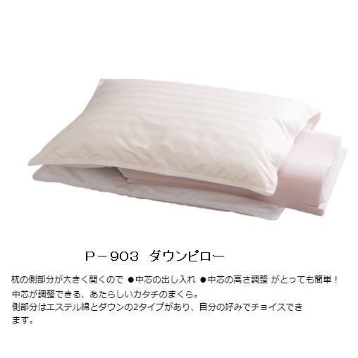ドリームベッド製 P-903 ダウンピロー(枕)側:ポリエステル100%詰物:ダウン50%・フェザー50%中芯:A高反発ウレタン送料無料(北海道・沖縄・離島は除きます)