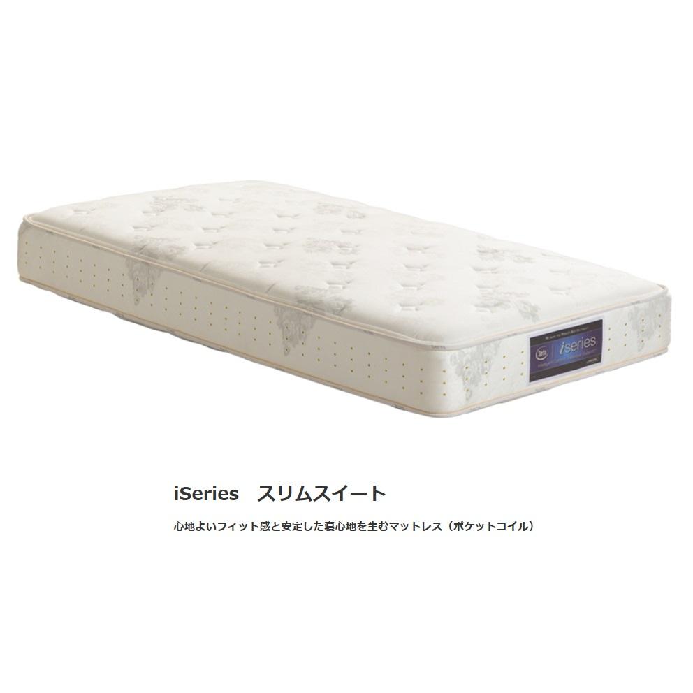 クイーンマットレス2 Serta iseries スリムスイートマットレス「Gel Memory Foam(ジェルメモリーフォーム)」を詰物に搭載ポケットコイルとの組み合わせで心地良い寝心地をお届けいたします。開梱設置送料無料(沖縄・北海道・離島は除く)