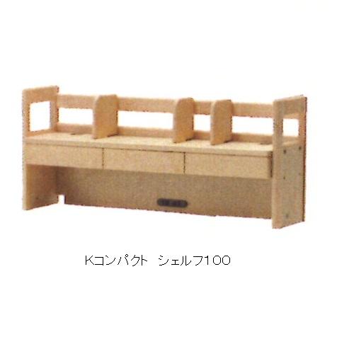 サンデスク Kコンパクト  シェルフ100のみ(単品売り)天板:カバ材突板前板:カバ材無垢天板拡張機能付送料無料(北海道・沖縄・離島は除く)要在庫確認