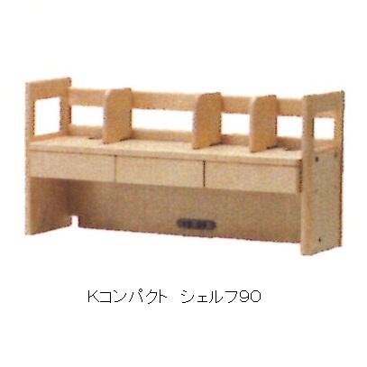 サンデスク Kコンパクト  シェルフ90のみ(単品売り)天板:カバ材突板前板:カバ材無垢天板拡張機能付送料無料(北海道・沖縄・離島は除く)要在庫確認