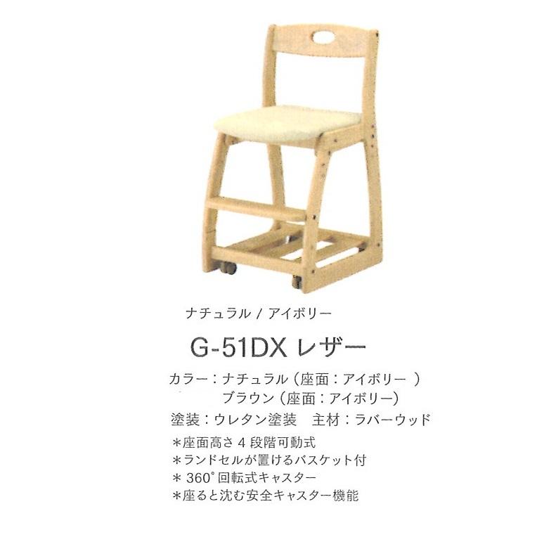 サンデスク 学習チェア  G-61DX レザーラバーウッド材ウレタン塗装5色対応(NT・WH・LS・BR・WN)座面高さ4段階可動式安全キャスター付送料無料(北海道・沖縄・離島は除く)要在庫確認