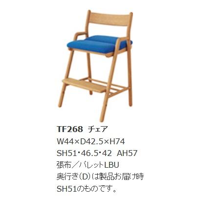 10年保証 飛騨産業製 2017年型学習チェアTF268主材:ホワイトオーク材 ポリウレタン樹脂塗装木部:3色対応、張地:10色対応納期3週間送料無料玄関渡しただし北海道・沖縄・離島は除く