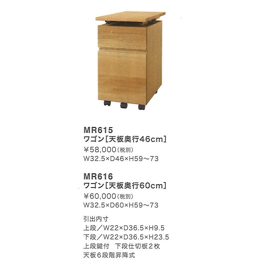 10年保証 飛騨産業製 2017年型学習デスクソフィオ ワゴン MR615(天板奥行46cm)MR616(奥行60cm)も有り主材:レッドオーク材 ポリウレタン樹脂塗装3色対応納期3週間送料無料、北海道・沖縄・離島は除く