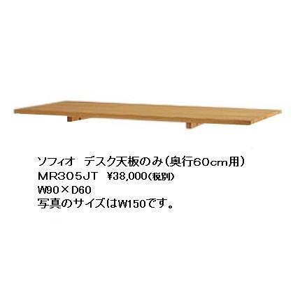 10年保証 飛騨産業製 型学習デスクソフィオ MR305JT 天板のみ奥行60cm・幅90~200cm(10cm単位で選べます)主材:レッドオーク材オイル仕上げ(OF色)ポリウレタン樹脂塗装(3色対応)納期3週間送料無料、北海道・沖縄・離島は除く