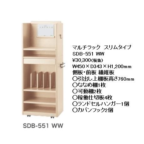 2018年型コイズミ マルチラック スリムタイプ SDB-551WW3色対応(WW/NS/WT)側板・前板:繊維板引出し1杯付き送料無料(北海道・沖縄・離島は除く)ただし北海道は+5,000円