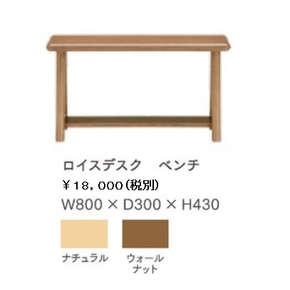 2018年型サンデスク ロイス ベンチ WN天板:ウォールナット突板・クルミ無垢ナラ材(NA)も有り送料無料(北海道・沖縄・離島は除く)要在庫確認