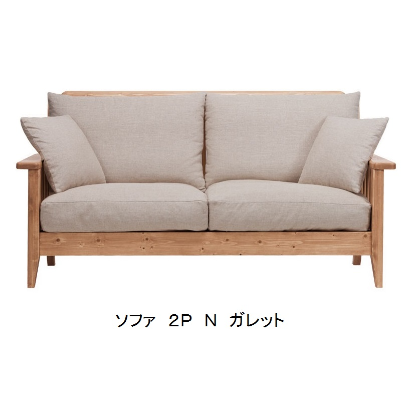 ソファ2PN ガレットフレーム:パイン無垢材安心安全な自然塗装仕上げ座、背クッション張地:リネン100%送料無料(玄関前まで)北海道・沖縄・離島は見積もり