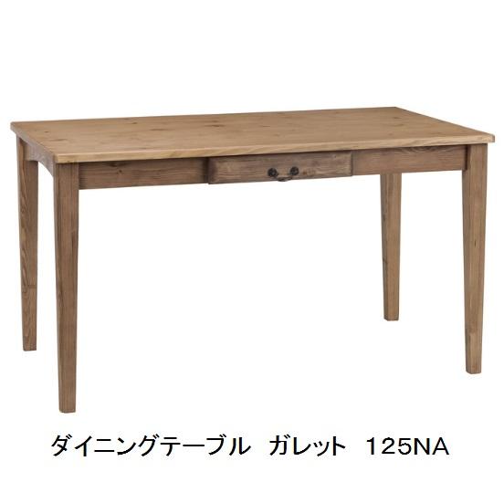 ダイニングテーブルN ガレット125NA天板・脚:パイン無垢材安心安全な自然塗装仕上げ小引出し付送料無料(玄関前まで)北海道・沖縄・離島は見積もり