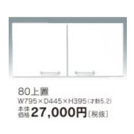 国産80cm幅上置きクリスタル3表面材:MDF、エナメル塗装磨き100%要在庫確認