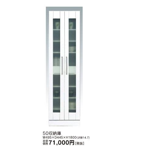 国産50cm幅収納庫クリスタル3表面材:MDF、エナメル塗装磨き100%飛散防止フィルム付で安心上扉耐震ラッチ付要在庫確認