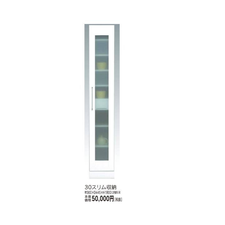 国産30cm幅すき間(スリム収納)クリスタル3表面材:MDF、エナメル塗装磨き100%飛散防止フィルム付で安心上扉耐震ラッチ付要在庫確認