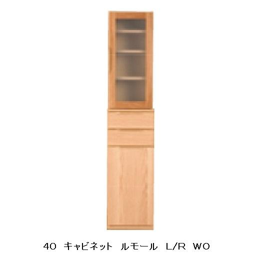 レグナテック社製 40 キャビネットルモール(うわさ)ホワイトオーク無垢材2色対応(他にWNあり)扉左開き(L)/右開き(R)ありウレタン塗装送料無料(玄関渡し)北海道、沖縄、離島は別途お見積り