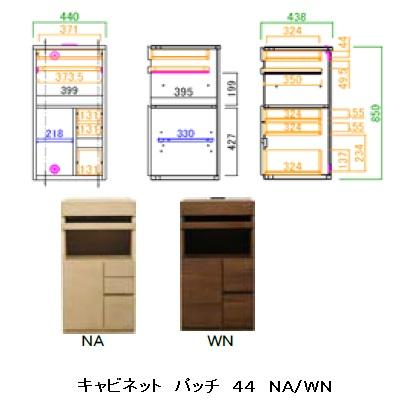 人気沸騰! モーブル製 44キャビネット パッチ2色対応(WN/MP-NA)送料無料(玄関前まで)北海道・沖縄・離島は見積もり要在庫確認