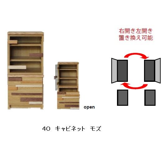 モーブル製 40キャビネット モズ前板3種の無垢材使用送料無料(玄関前まで)北海道・沖縄・離島は見積もり要在庫確認