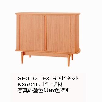 10年保証 飛騨産業製 SEOTO-EX キャビネット KX561B 主材:ビーチ材 ポリウレタン樹脂塗装納期3週間開梱設置送料無料ただし北海道・沖縄・離島は除く