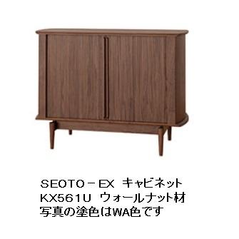 10年保証 飛騨産業製 SEOTO-EX キャビネット KX561U主材:ウォールナット材 ポリウレタン樹脂塗装木部:2色対応納期3週間開梱設置送料無料ただし北海道・沖縄・離島は除く