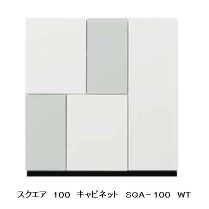 MKマエダ製高級キャビネット スクエアSQA-100 WT ホワイトウレタン塗装要在庫確認開梱設置送料無料(沖縄・北海道・離島は除く)
