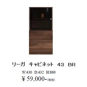 モリタインテリア製 キャビネット リーガ 43セラウッド塗装、2色対応(BR・NA)ホワイトオーク材F☆☆☆☆(最高基準)の材料で製作。