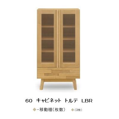 シギヤマ家具製 60 キャビネット トルテ2色対応(LBR/MBR)ホワイトオーク/ウォールナット無垢材セラウッド塗装引出し:三段レール付要在庫確認。