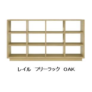 シギヤマ家具製 フリーラック レイル表面材:ホワイトオーク突板/ウォールナット突板2色対応(OAK/WN)ウレタン塗装