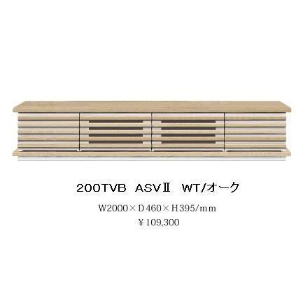 200TVボード ASV22色対応(オーク&WT・ウォールナット&BK)WH:オーク突板・BK:ウォールナット突板ウレタン塗装引出し:フルオープンレール付開梱設置送料無料(北海道・沖縄・離島は除く)