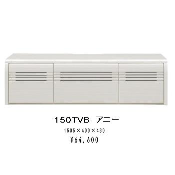 アニー 150 TVボードWH(白木目)MDF、ハイグロスシート引出しはフルオープンレール付開梱設置送料無料(北海道・沖縄・離島は除く)