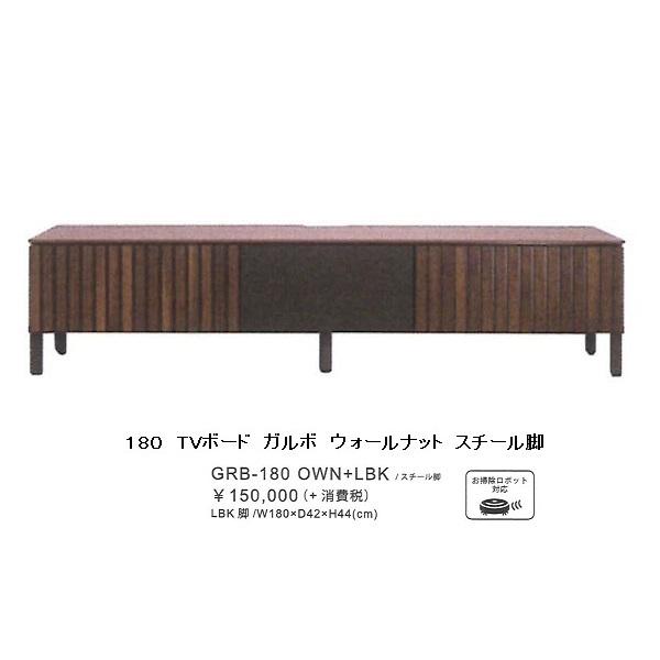 MKマエダ製高級TVボード ガルボ 180cm幅GRB-180OWN+LBK スチール脚ウォールナット・ウレタン塗装要在庫確認開梱設置送料無料(沖縄・北海道・離島は除く)