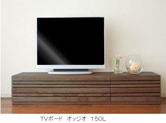 日本製 テレビボード オッジオ(テレビ150L)材質:ウォールナット材(リアルナットナチュラル色)F☆☆☆☆(最高基準)の材料で製作別注色有り、 値段変わります(メープル材/ホワイトオーク材)別注は30日かかります。